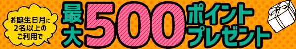 【楽天トラベル】【6月お誕生日の方限定】お誕生日ステイで最大500ポイントプレゼント♪