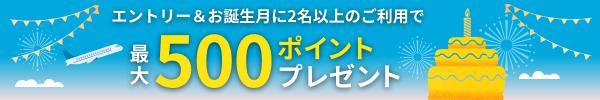 【楽天トラベル】【3月お誕生日の方限定】お誕生日ステイで最大500ポイントプレゼント♪