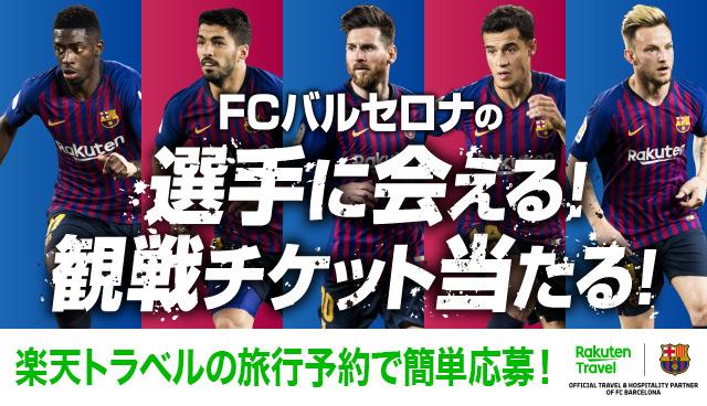 FCバルセロナの選手に会える!観戦チケット当たる!楽天市場でお買い物だけで簡単応募!
