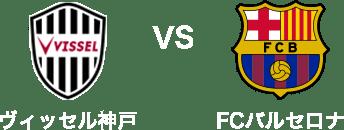 ヴィッセル神戸 VS FCバルセロナ