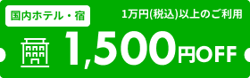 coupon1500