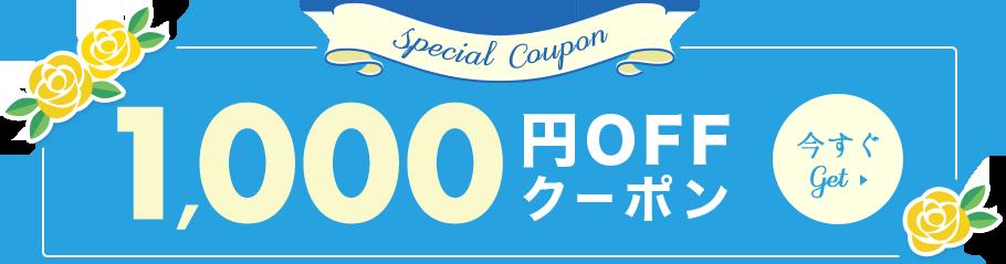 1,000円OFFクーポン今すぐGet