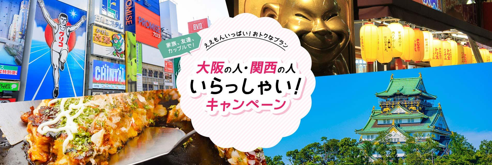 大阪の人・関西の人いらっしゃいキャンペーン