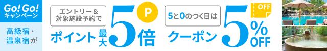 高級宿・温泉宿がポイント最大13倍!