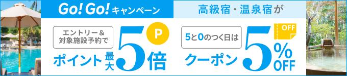 高級宿・温泉宿がポイント最大13倍