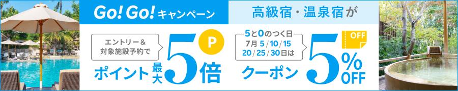 高級宿・温泉宿がポイント5倍キャンペーン