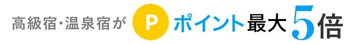高級宿・温泉宿がポイント最大5倍!