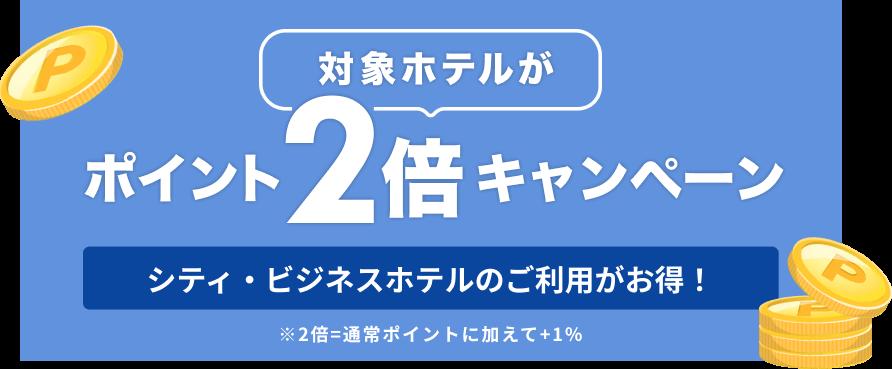 ポイント2倍キャンペーン