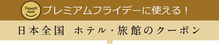 日本全国 ホテル・旅館のクーポン