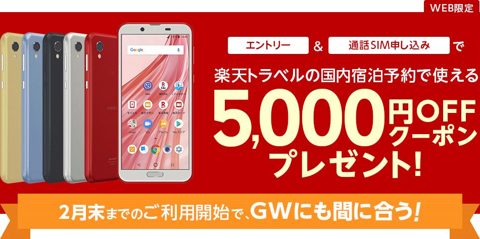 5,000円OFFクーポンプレゼント