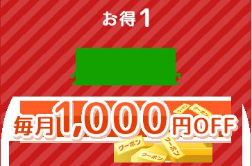 お得1国内宿泊がクーポン利用で毎月1,000円OFF