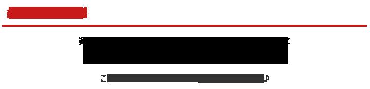 楽天カード会員の方楽天カード会員の方専用オンラインサービス「楽天e-NAVI」にて 毎月クーポン配布中!こちらのキャンペーンページから毎月ご獲得ください♪
