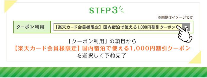STEP3 「クーポン利用」の項目から【楽天カード会員様限定】国内宿泊で使える1,000円割引クーポンを選択して予約完了