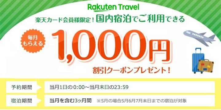 毎月もらえる 楽天カード会員様限定!国内宿泊でご利用できる1,000円割引クーポンプレゼント!