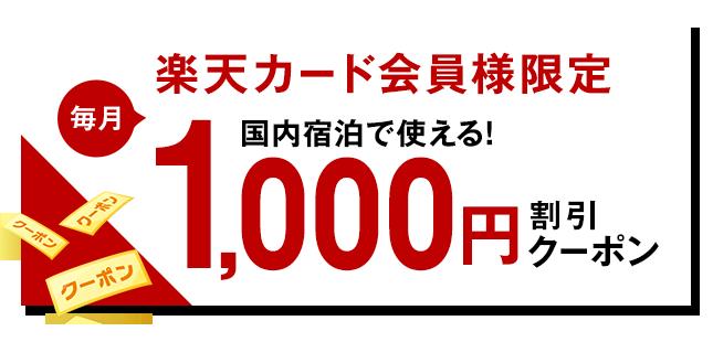 楽天カード会員様限定 国内宿泊で使える!毎月1,000円割引クーポンプレゼント!