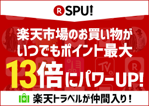 SPU 楽天トラベル利用がお得!