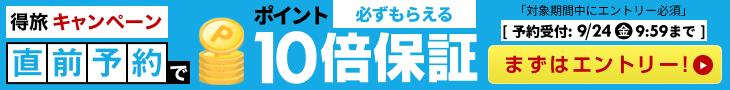 """ポイント10倍キャンペーン"""""""