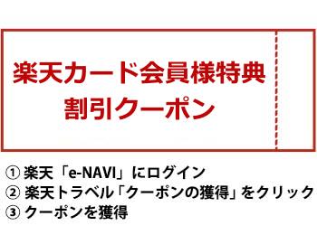 \2ステップだけで獲得簡単!/1,000円 割引クーポン①「楽天e-NAVI」にログイン ②  クーポンを獲得