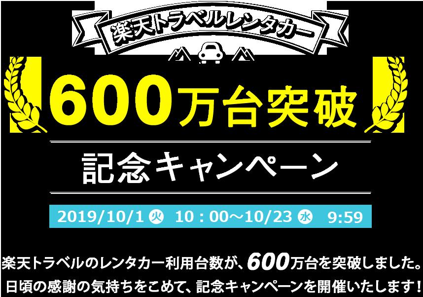 楽天トラベルレンタカー 600万台突破記念キャンペーン