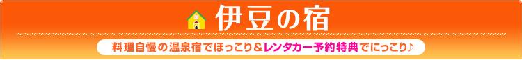 伊豆の宿 料理自慢の温泉宿でほっこり&レンタカー予約特典でにっこり♪