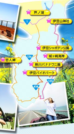 「宿泊+レンタカー」宿から特典をもらえちゃう!レンタカーで初夏の伊豆ドライブ旅