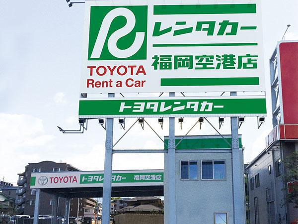 トヨタレンタカー福岡空港店