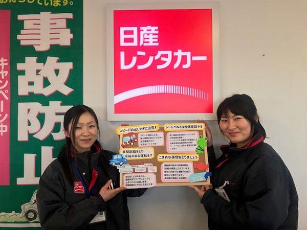 日産レンタカー仙台空港店