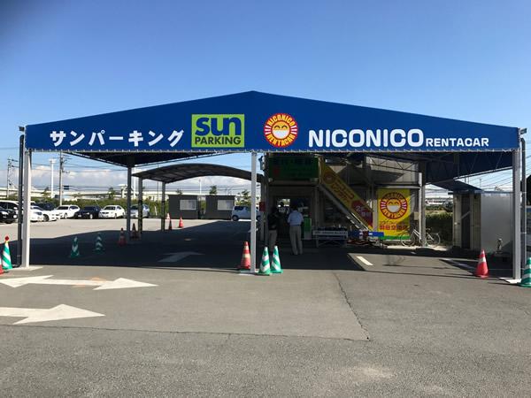 ニコニコレンタカー 羽田空港店(ニコレンお客様大賞受賞店)