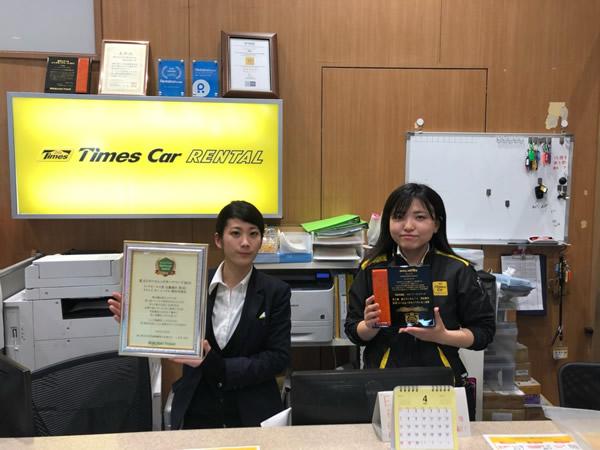 タイムズカーレンタル 関西空港店