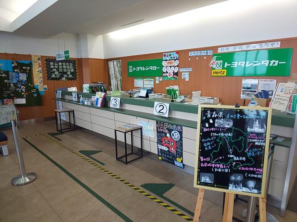 トヨタレンタカー 青森空港店
