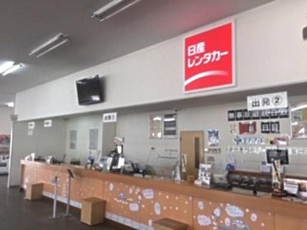 日産レンタカー 新千歳空港店