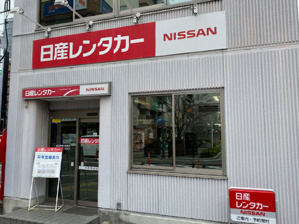 日産レンタカー仙台駅東口