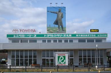 トヨタレンタカー 新千歳空港ポプラ店