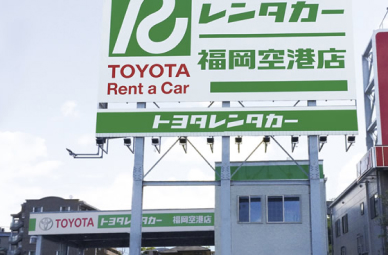 トヨタレンタカー 福岡空港店