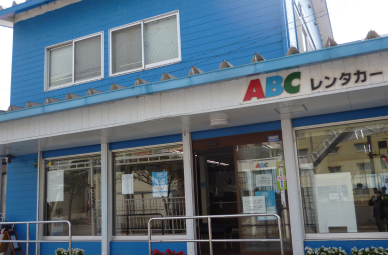 ABCレンタカー 那覇空港営業所