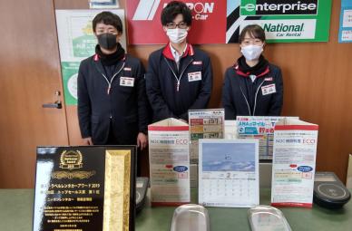 ニッポンレンタカー 青森空港店