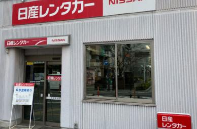 日産レンタカー 仙台駅東口店