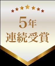 5年連続受賞