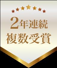 2年連続複数受賞