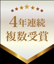 4年連続複数受賞