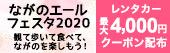 ながのエールフェスタ2020