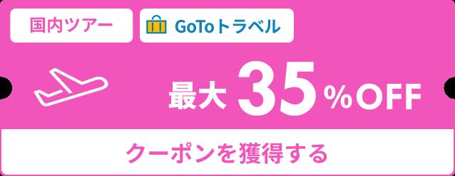 最大35%off