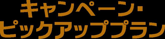 レンタカー キャンペーン・お得なプラン