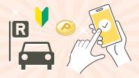 初めてレンタカーご利用やアプリ予約で最大1,500ポイントプレゼント