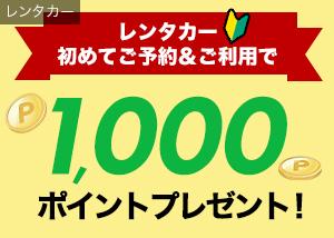 初めてのレンタカーご予約・ご利用で1,000ポイントプレゼント!