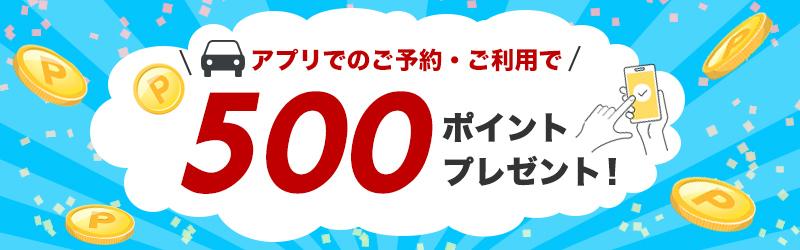 アプリからの予約・利用で500ポイントプレゼントキャンペーン