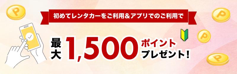 【レンタカー】初めて利用+アプリからの予約で最大1,500ポイントプレゼントキャンペーン