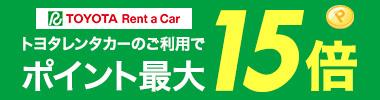 トヨタレンタカーキャンペーン