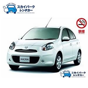 松山スカイパークレンタカー