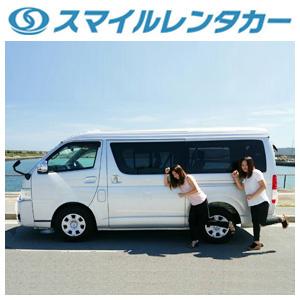 スマイルレンタカー(東京・沖縄)